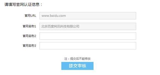 官网认证申请